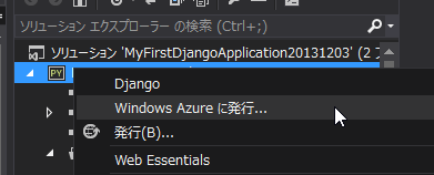 SnapCrab_MyFirstDjangoApplication20131203 - Microsoft Visual Studio (管理者)_2013-12-1_23-14-32_No-00_01