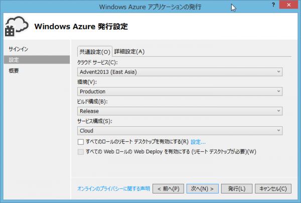 SnapCrab_Windows Azure アプリケーションの発行_2013-12-1_23-18-52_No-00
