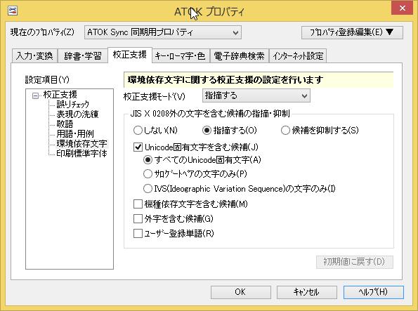 SnapCrab_ATOK プロパティ_2014-2-16_23-37-27_No-00