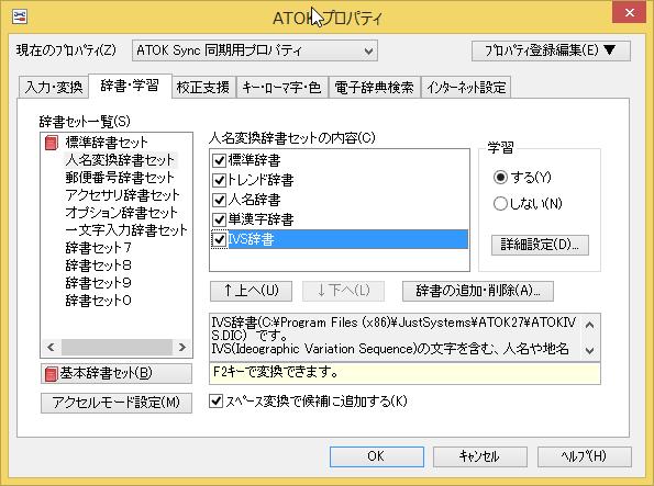 SnapCrab_ATOK プロパティ_2014-2-16_23-38-1_No-00