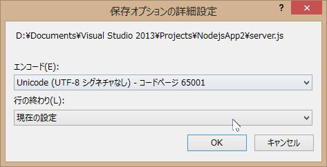 SnapCrab_保存オプションの詳細設定_2014-4-13_21-46-19_No-00