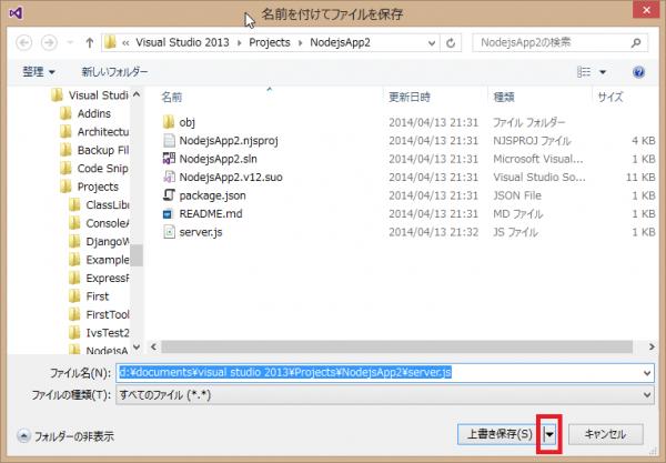 SnapCrab_名前を付けてファイルを保存_2014-4-13_21-40-12_No-00
