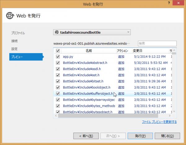 SnapCrab_Web を発行_2014-5-1_21-23-55_No-00