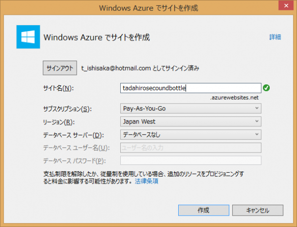 SnapCrab_Windows Azure でサイトを作成_2014-5-1_21-23-9_No-00