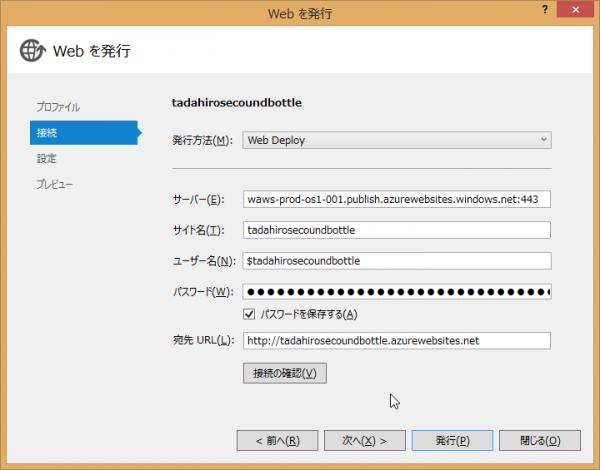 SnapCrab_Web を発行_2014-5-1_21-23-31_No-00