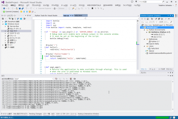 SnapCrab_BottleProject - Microsoft Visual Studio_2014-5-1_21-24-0_No-00