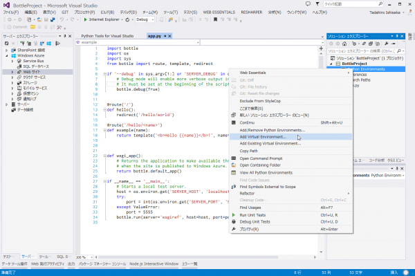 SnapCrab_BottleProject - Microsoft Visual Studio_2014-5-1_21-4-19_No-00