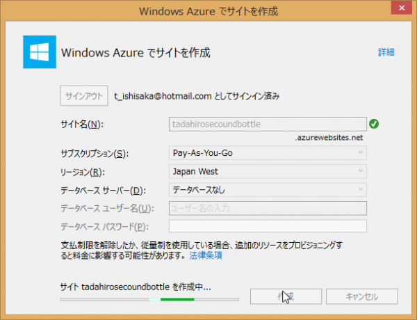 SnapCrab_Windows Azure でサイトを作成_2014-5-1_21-23-22_No-00