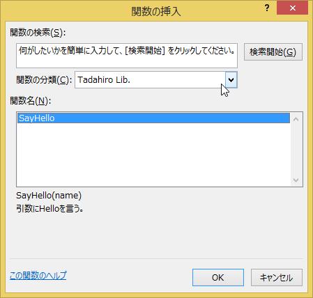 SnapCrab_関数の挿入_2014-6-28_0-13-45_No-00