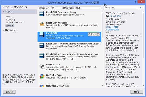 SnapCrab_MyExcelDnaSample1 - NuGet パッケージの管理_2014-6-27_23-2-16_No-00