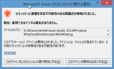 SnapCrab_Microsoft Excel のセキュリティに関する通知_2014-6-27_23-7-34_No-00