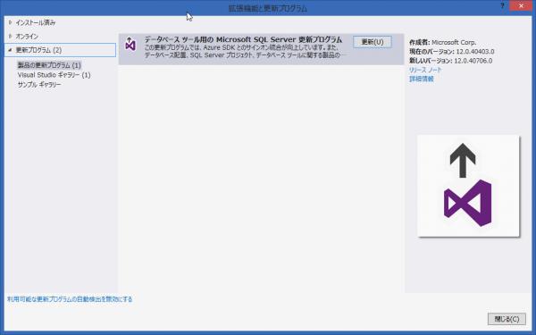 SnapCrab_拡張機能と更新プログラム_2014-7-15_19-48-18_No-00