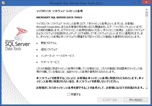 SnapCrab_Microsoft SQL Server Data Tools 2013_2014-7-15_19-48-32_No-00