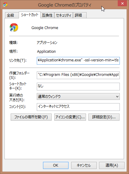 SnapCrab_Google Chromeのプロパティ_2014-10-19_15-58-56_No-00