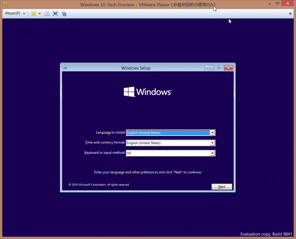 SnapCrab_Windows 10 Tech Preview - VMware Player (非営利目的の使用のみ)_2014-10-2_1-9-4_No-00