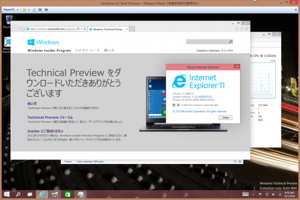 SnapCrab_Windows 10 Tech Preview - VMware Player (非営利目的の使用のみ)_2014-10-2_1-58-18_No-00