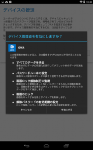 Screenshot_2014-11-01-18-40-04
