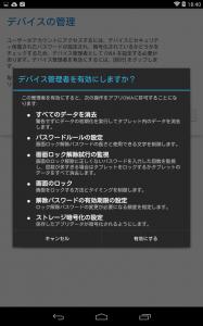 Screenshot_2014-11-01-18-40-21