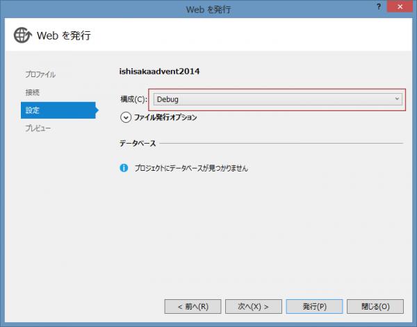SnapCrab_Web を発行_2014-12-25_20-16-8_No-00_01