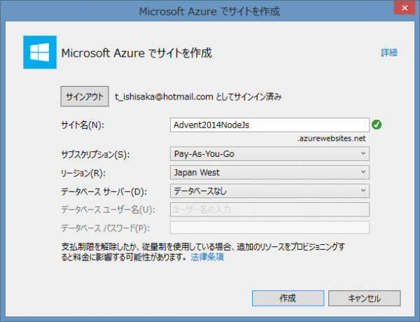SnapCrab_Microsoft Azure でサイトを作成_2014-12-25_18-18-52_No-00