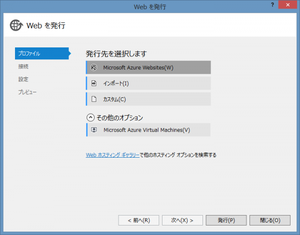 SnapCrab_Web を発行_2014-12-25_18-17-57_No-00
