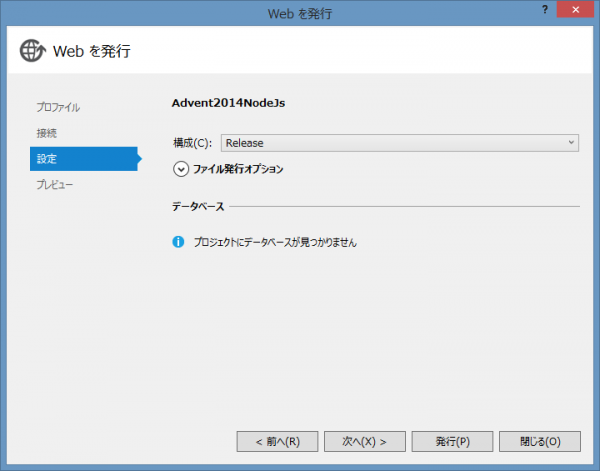 SnapCrab_Web を発行_2014-12-25_18-19-58_No-00