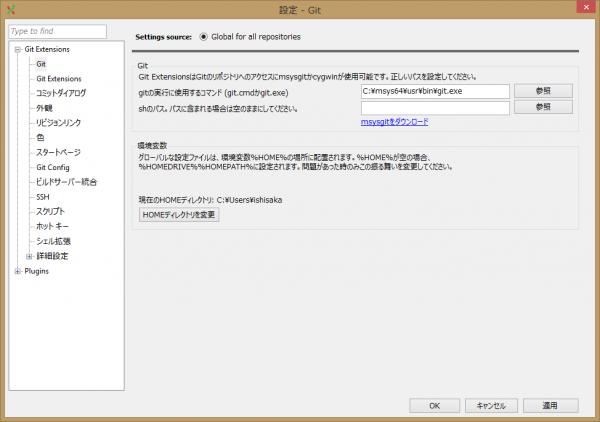 SnapCrab_設定 - Git_2015-2-25_19-54-14_No-00