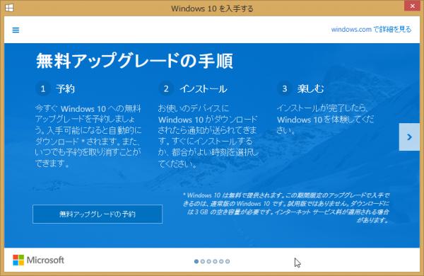 SnapCrab_Windows 10 を入手する_2015-6-1_13-8-1_No-00