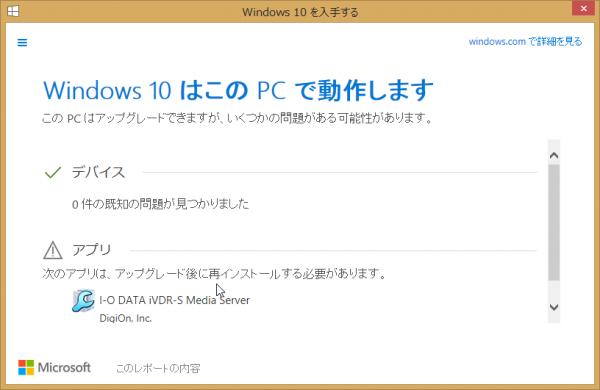 SnapCrab_Windows 10 を入手する_2015-6-1_13-12-33_No-00