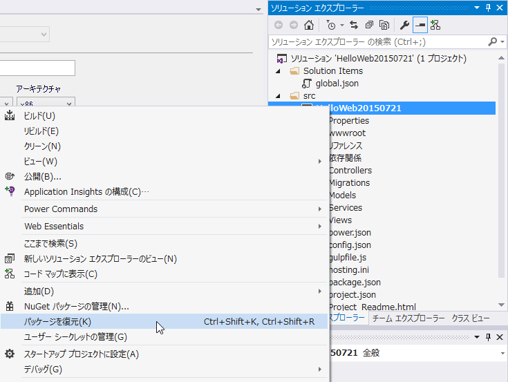 SnapCrab_HelloWeb20150721 - Microsoft Visual Studio_2015-7-28_7-23-28_No-00_01