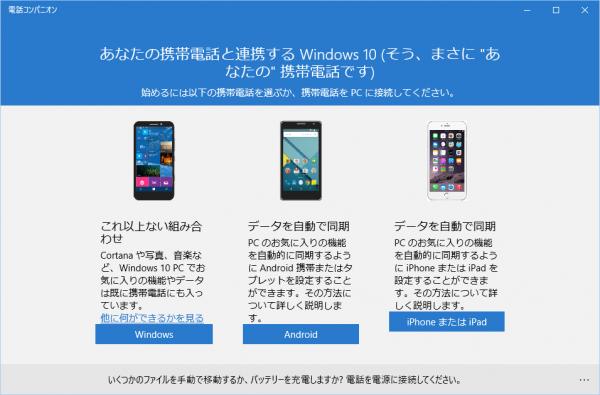 SnapCrab_電話コンパニオン_2015-7-4_21-32-28_No-00