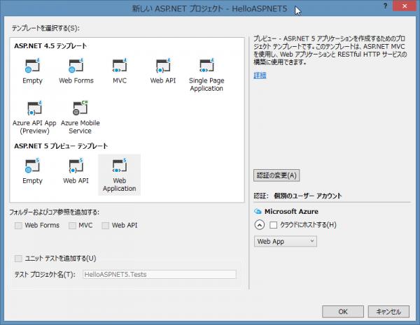 SnapCrab_新しい ASPNET プロジェクト - HelloASPNET5_2015-7-21_1-30-55_No-00
