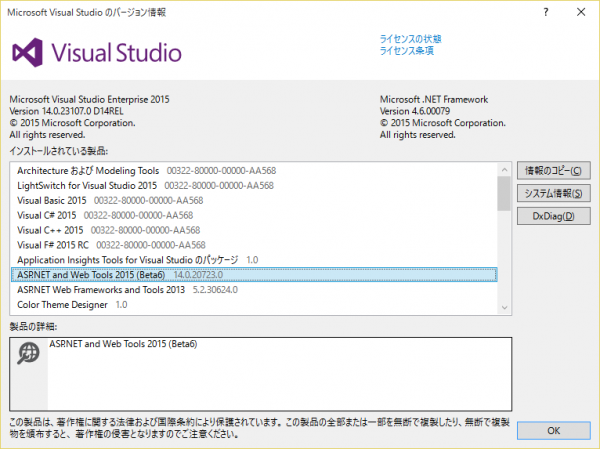 SnapCrab_Microsoft Visual Studio のバージョン情報_2015-9-1_19-55-33_No-00