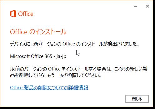 SnapCrab_Office のインストール_2015-9-22_23-48-15_No-00