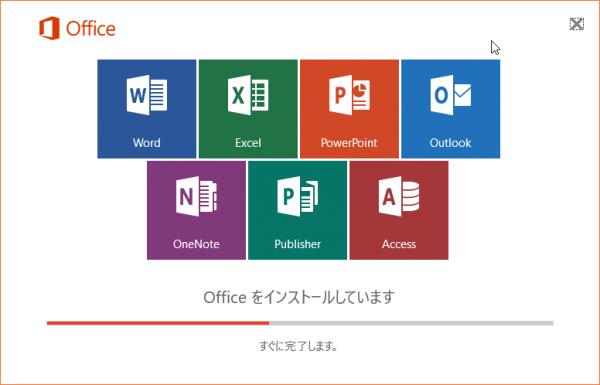 SnapCrab_Microsoft Office_2015-9-22_19-54-28_No-00
