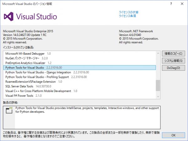 SnapCrab_Microsoft Visual Studio のバージョン情報_2015-10-31_21-2-34_No-00