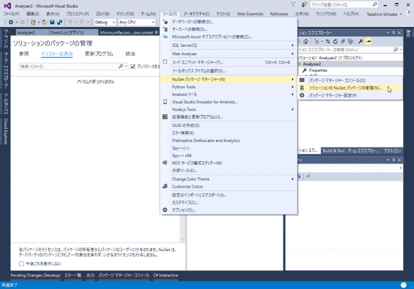 SnapCrab_Analyzer2 - Microsoft Visual Studio_2015-12-1_13-28-13_No-00
