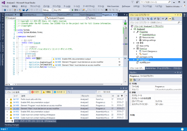 SnapCrab_Analyzer2 - Microsoft Visual Studio_2015-12-1_15-22-55_No-00