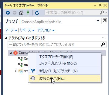 SnapCrab_ConsoleApplicationHello - Microsoft Visual Studio_2016-3-5_8-33-40_No-00_01