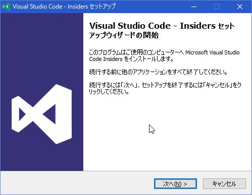 SnapCrab_Visual Studio Code - Insiders セットアップ_2016-3-22_6-49-1_No-00