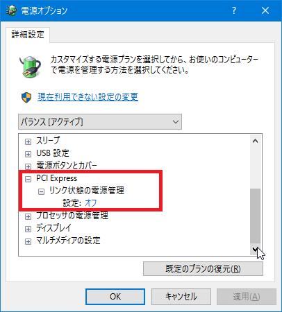 SnapCrab_電源オプション_2016-5-26_23-37-42_No-00
