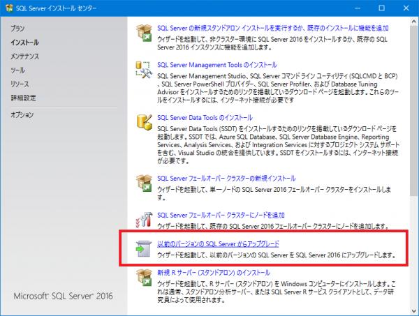SnapCrab_SQL Server インストール センター_2016-6-2_19-5-29_No-00