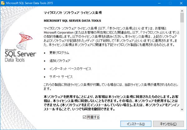 SnapCrab_Microsoft SQL Server Data Tools 2015_2016-6-2_19-45-10_No-00