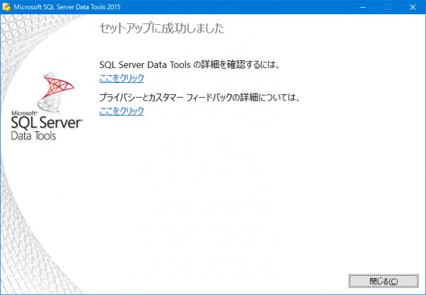 SnapCrab_Microsoft SQL Server Data Tools 2015_2016-6-2_19-51-51_No-00