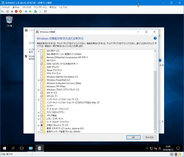 SnapCrab_SHINANO 上の Win10_2016LTSB  - 仮想マシン接続_2016-8-12_12-4-13_No-00