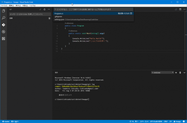 SnapCrab_Programcs - hwapp - Visual Studio Code_2016-8-5_7-24-11_No-00