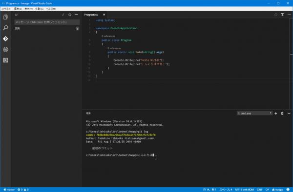 SnapCrab_Programcs - hwapp - Visual Studio Code_2016-8-5_7-27-5_No-00