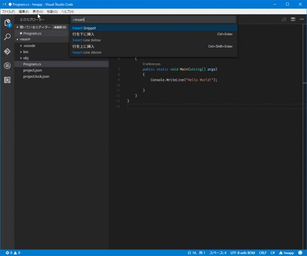 SnapCrab_● Programcs - hwapp - Visual Studio Code_2016-8-5_7-3-48_No-00