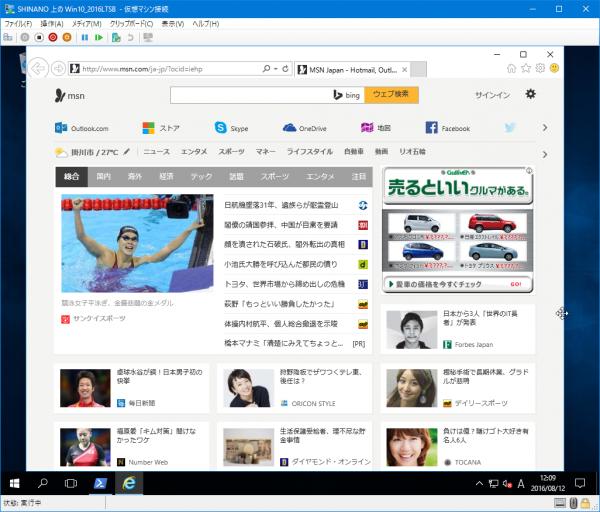 SnapCrab_SHINANO 上の Win10_2016LTSB  - 仮想マシン接続_2016-8-12_12-9-17_No-00